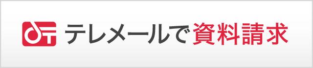 「センター試験 テレメール」の画像検索結果